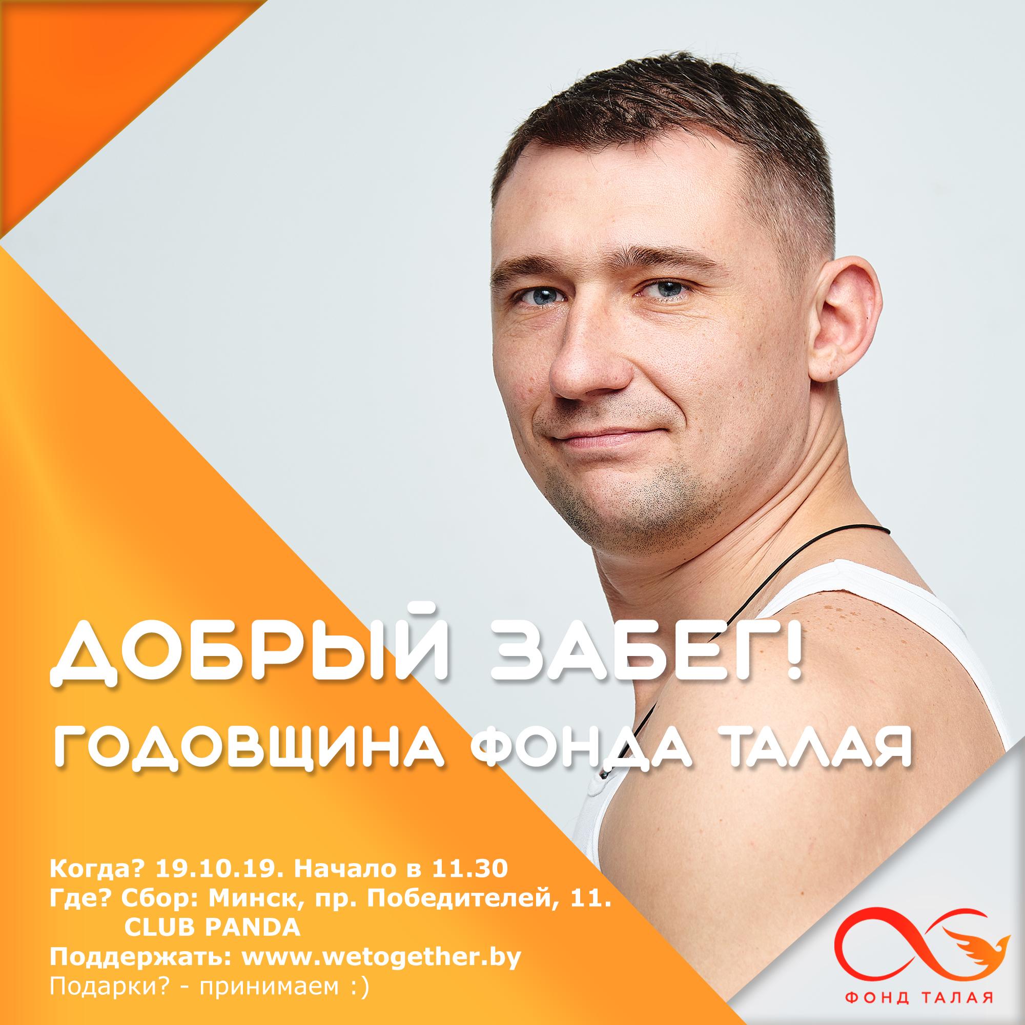 Анонс: Добрый забег в Минске! Годовщина Фонда Талая!