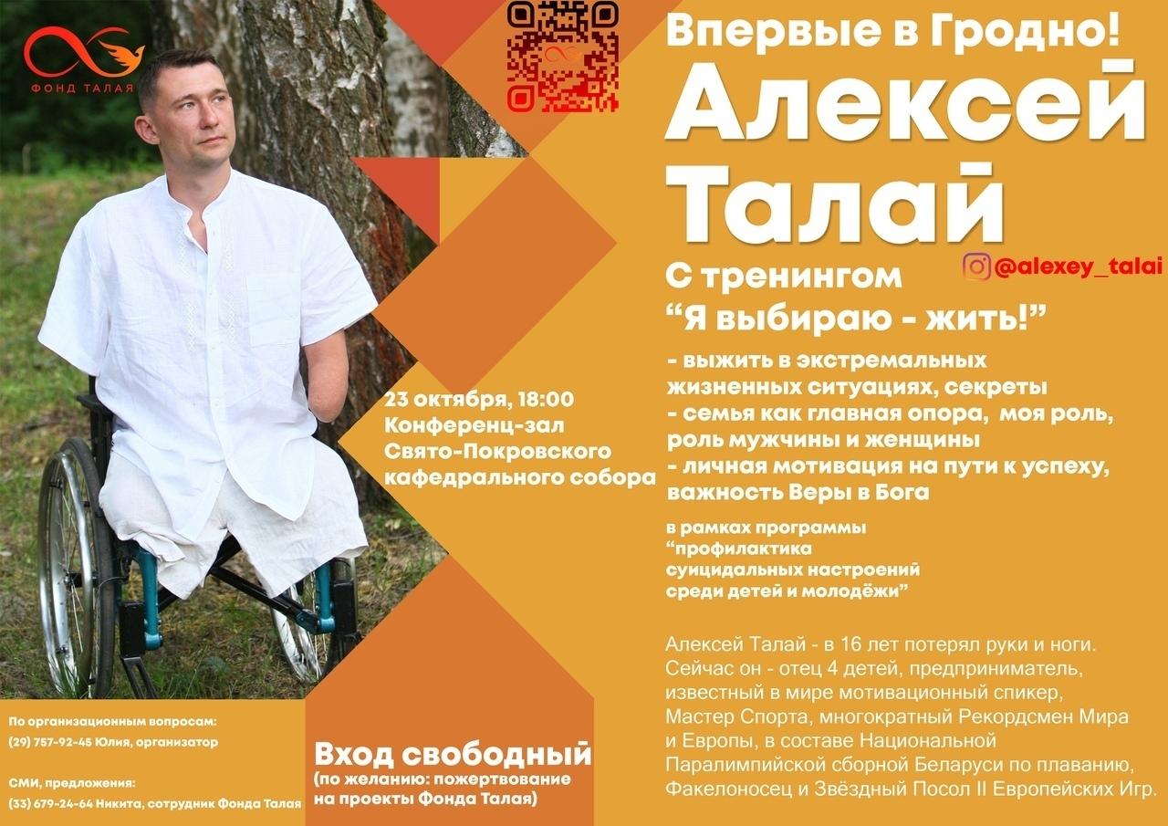 Впервые в Гродно! Тренинг Алексея Талая