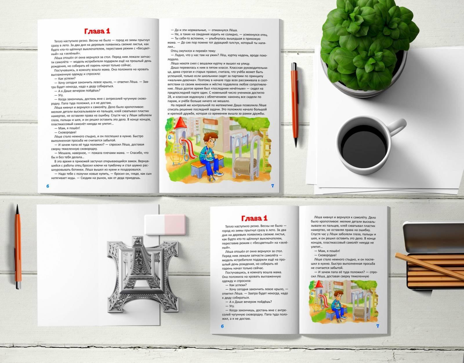 Примите участие в издании Детской книги об истории Алексея Талая и получите свой экземпляр