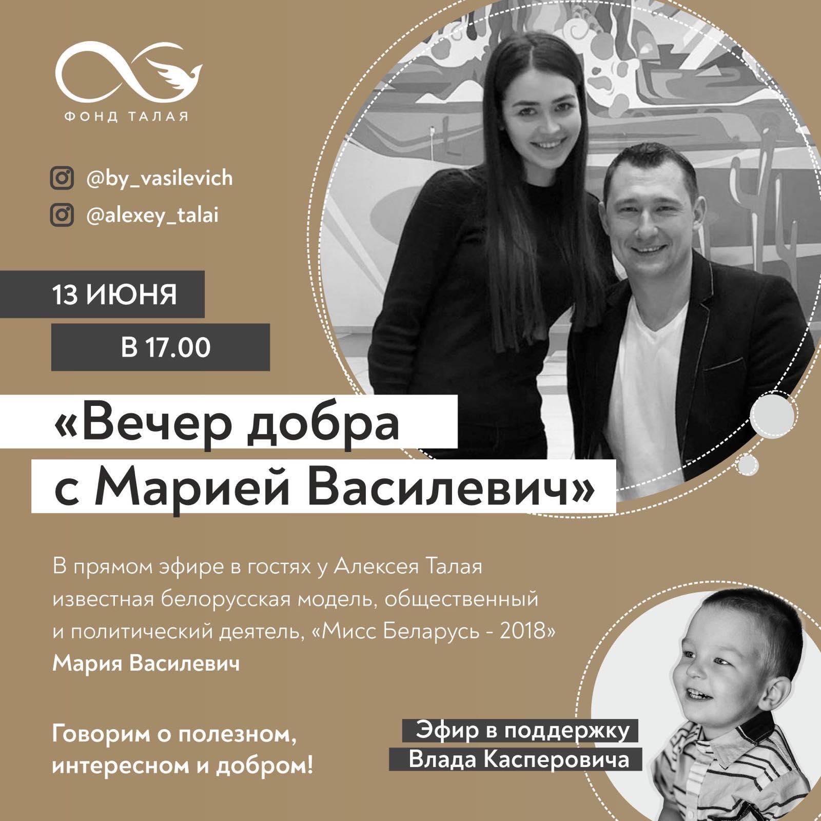 13 июня в 17:00 пройдет прямой эфир Алексея Талай и Марии Василевич! Эфир пройдет в поддержку Влада Касперовича.