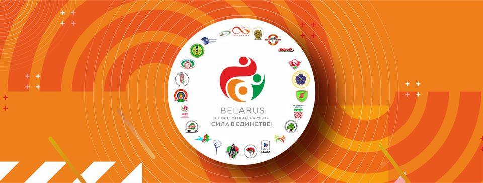 Проект Фонда «Спортсмены Беларуси — сила в единстве!» объединил уже более 20 федераций видов спорта. За новостями проекта следите в группе!